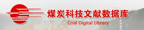 名称:煤炭科技文献数据库 描述:煤炭数字图书馆