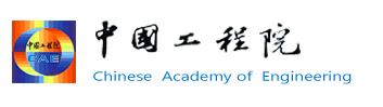 名称:中国工程院 描述: