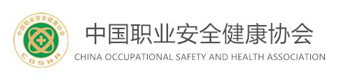 名称:中国职业安全健康协会 描述:中国职业安全健康协会
