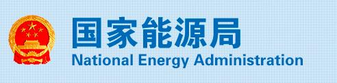 名称:国家能源局 描述:国家能源局