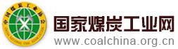 名称:中国煤炭工业协会 描述: