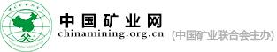 名称:中国矿业联合会 描述:中国化学品安全协会